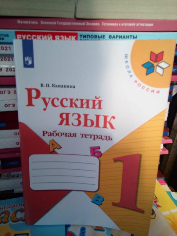 """Канакина  """"Русский язык"""""""