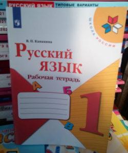 "Канакина ""Русский язык"" 1кл"
