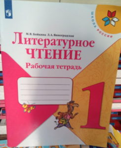 """Бойкина """"Литературное чтение"""" 1кл"""