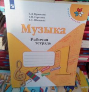 """Критская """"Музыка """" 1кл"""