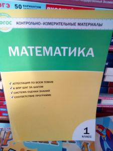 """КИМ """"Математика"""" 1кл"""