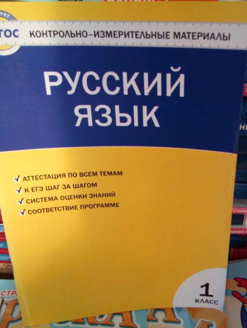 """КИМ  """"Русский язык"""" 1кл"""